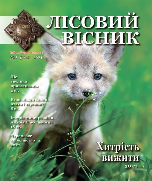 Анонс «Лісового вісника» №2 (102) 2021р.