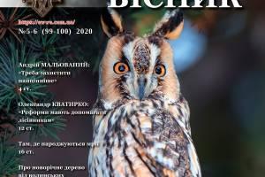 Анонс Лісового вісника №5-6 (99-100) 2020