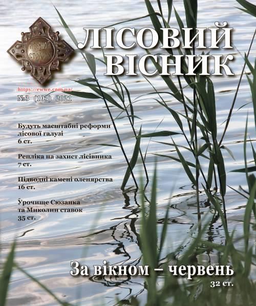 Анонс «Лісового вісника» №3 (103) 2021р.