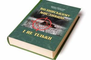 """Купити книгу """"Волинському мисливцю і не тільки..."""""""