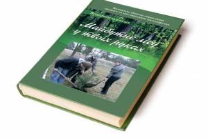 Дизайн та виготовлення книг та фотоальбомів